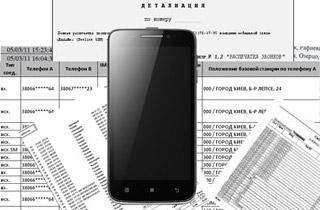 Как сделать распечатку на телефон 959